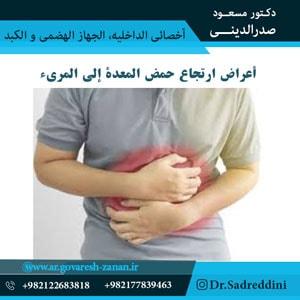 أعراض ارتجاع حمض المعدة إلى المريء
