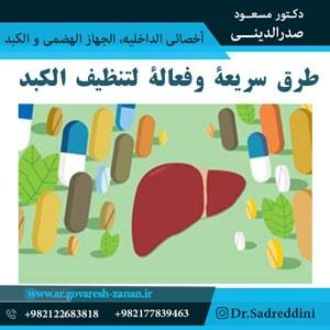 طرق سريعة و فعالة لتنظيف الكبد