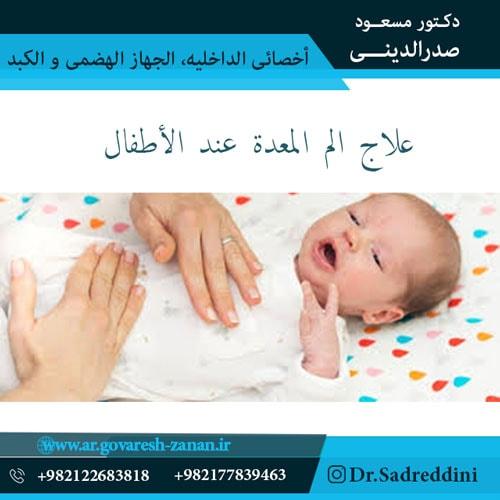 علاج الم المعدة عند الأطفال
