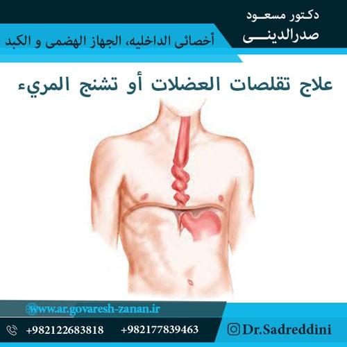 علاج تقلصات العضلات أو تشنج المريء